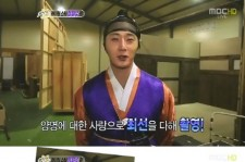 'The Moon that Embraces the Sun' Il Woo,