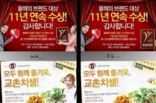 KyoChon Chicken removed Ailee from their advertisements in the wake of her nude photo scandal