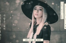 2NE1 Dara Releases Teaser Photo for 'Missing You'