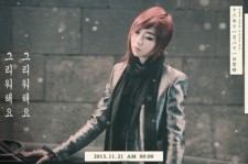 2NE1 Minzy - All Grown Up and Beautiful in Teaser for 2NE1 'Missing You'