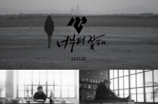 M.I.B Releases MV Teaser for 'Worry About Yourself First'
