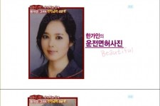 Han Ga In's Shameless Past Photos and Real Name Revealed