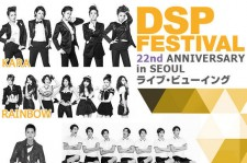 DSP Festival Concert Confirms to Hold Live Broadcast in Japan Theaters
