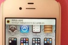 Leeteuk's phone screen