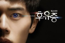 ZE:A Dongjun Lead Role on NAVER's Web Series 'Aftermath'