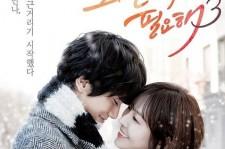 'I Need Romance 3' Poster