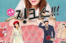 Hyomin in 'Jinx!!!'