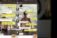 bang yong gook kakaotalk conversation with girlfriend