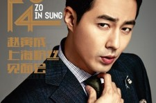 Actor Jo In Sung To Hold First China Solo Fan Meeting