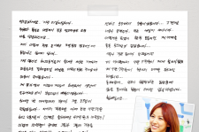 lee hyori letter to the beautiful foundation