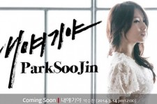 "Park Soo Jin To Release Music Video of ""My Story"" Today"
