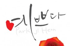 Park Ji Heon to Release Propose Song For Wife