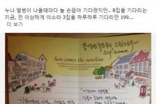sweet sorrow letter for lee so ra