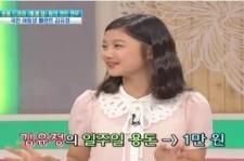 Kim Yoo Jung's Weekly Allowance: