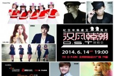 'Korea-China Drama OST Concert' To Be Held In Beijing On June 14