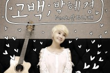"Park Hye Kyung Releases Acoustic Version of 15-Year-Old ""Confession"""