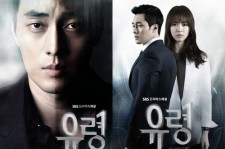 'Ghost' So Ji Sub & Lee Yeon Hee Unveiled!