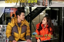 park min young first impression of seo in guk