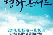 2014 'DMZ Peace Concert'