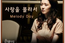 Melody Day sings for 'Fated to Love You,' while 'I Feel You' appears on the 'It's Okay, That's Love' soundtrack.