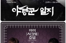 Changmin appears on 'The Night Watchman's Journal' original soundtrack.