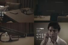 Yoon Jong Shin Reveals His MV Featuring Jung Woo Sung