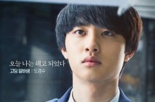EXO Do Kyung Soo To Continue On His Acting Career, This Time In A Movie
