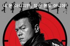 JYP movie