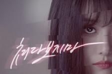 song jieun 'don't look at me' teaser video