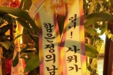 Lee Jang Woo Sends a Congratulatory Flower Wreath to T-ARA Eunjung's Mother