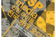 DSP Media To Hold Nationwide Audition To Find Rookie Group