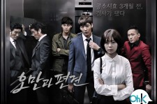 'Pride and Prejudice' Dominates Ratings In Korea
