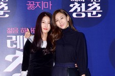 Nam Ji Hyun and G.NA Attend the VIP Premiere of Upcoming Film 'Ready Action Youth'
