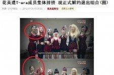 chinese fans t-ara