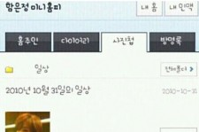 T-ARA Eunjung 'Bullying Evidence' Photo Proves to be Fake
