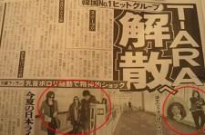 T-ARA 'Bullying Evidence' seen in Japanese Newspaper?