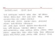 Kim Kwang Soo's Apology