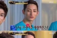 Lee Soohyuk revealed his dating perception honestly.