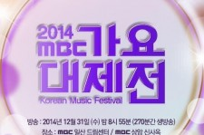 2014 MBC Music Festival