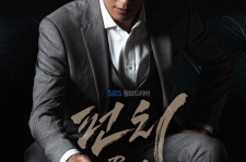ONE Packs A Punch With New Legal Thriller Starring Kim Rae Won