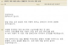 DSP Media Officially Apologizes,