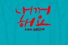 Singer Kim Greem