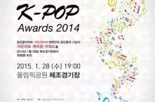 4th Gaon K-Pop Awards