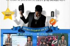 Park Jin Young Taught English Online?