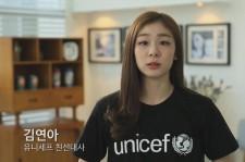 Yuna Kim UNICEF