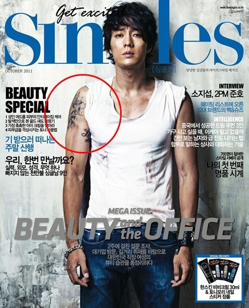 so ji sub tattoo meaningkey=>0 count1