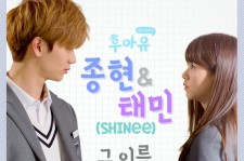 SHINee's Jonghyun and Taemin sing 'Your Name' for 'Who Are You: School 2015.'