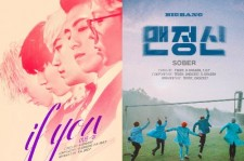 promotional posters for Big Bang's