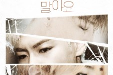 Big Bang 'Let's Not Love' Poster