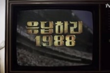 tvN releases First video teaser for Reply 1988